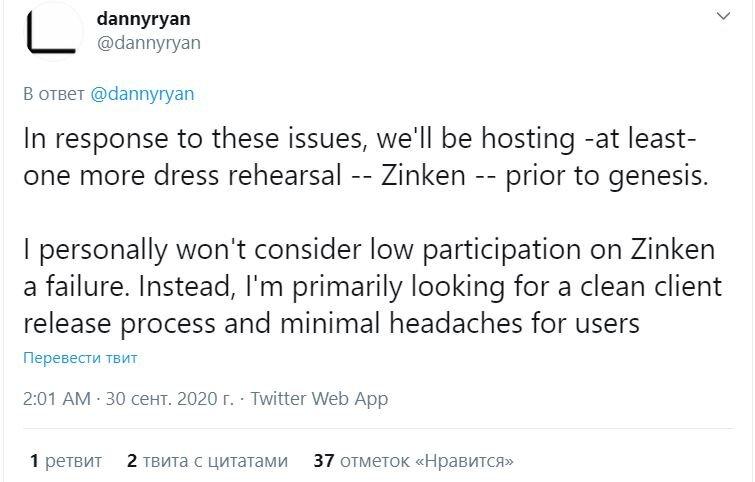 «Генеральная репетиция» запуска Ethereum 2.0 не удалась