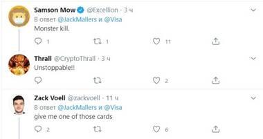 Отношение пользователей Twitter к сотрудничеству Zap и VISA