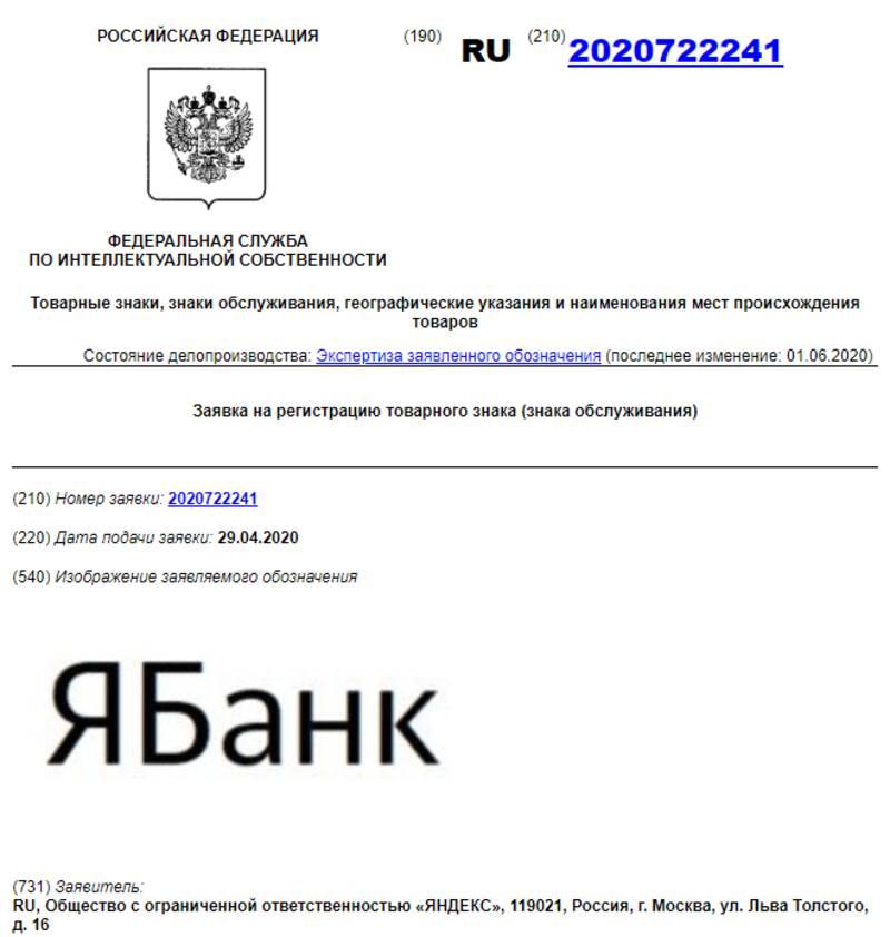 Ябанк, Якарман, Якэш: «Яндекс» задумался о собственной финансовой экосистеме