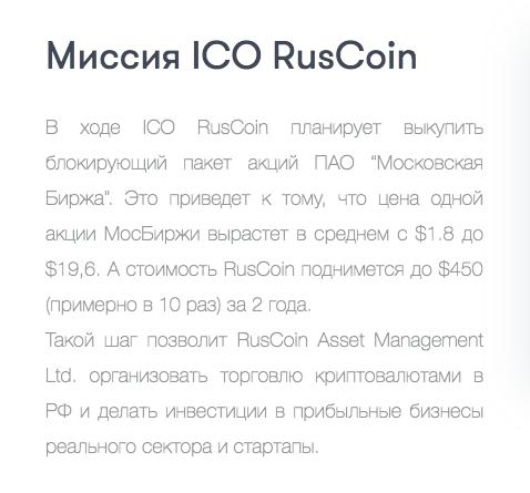 Миссия ICO RusCoin