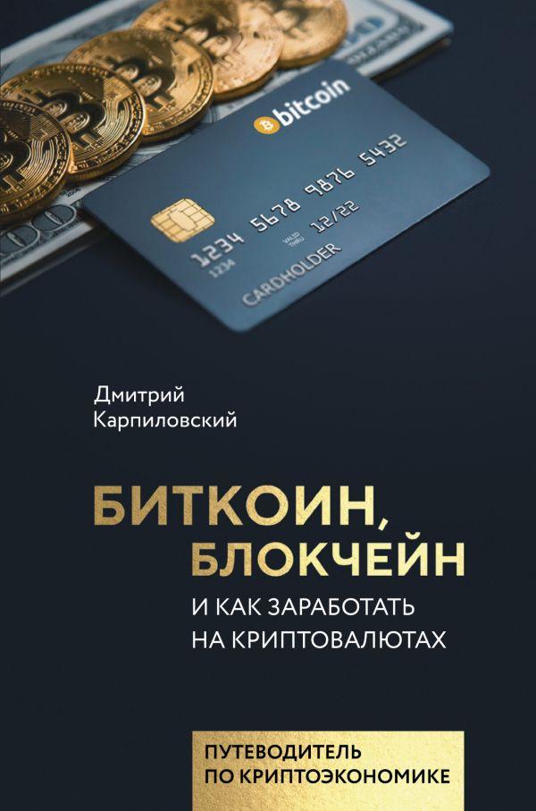 """Книга """"Биткоин, блокчейн и как заработать на криптовалютах"""""""