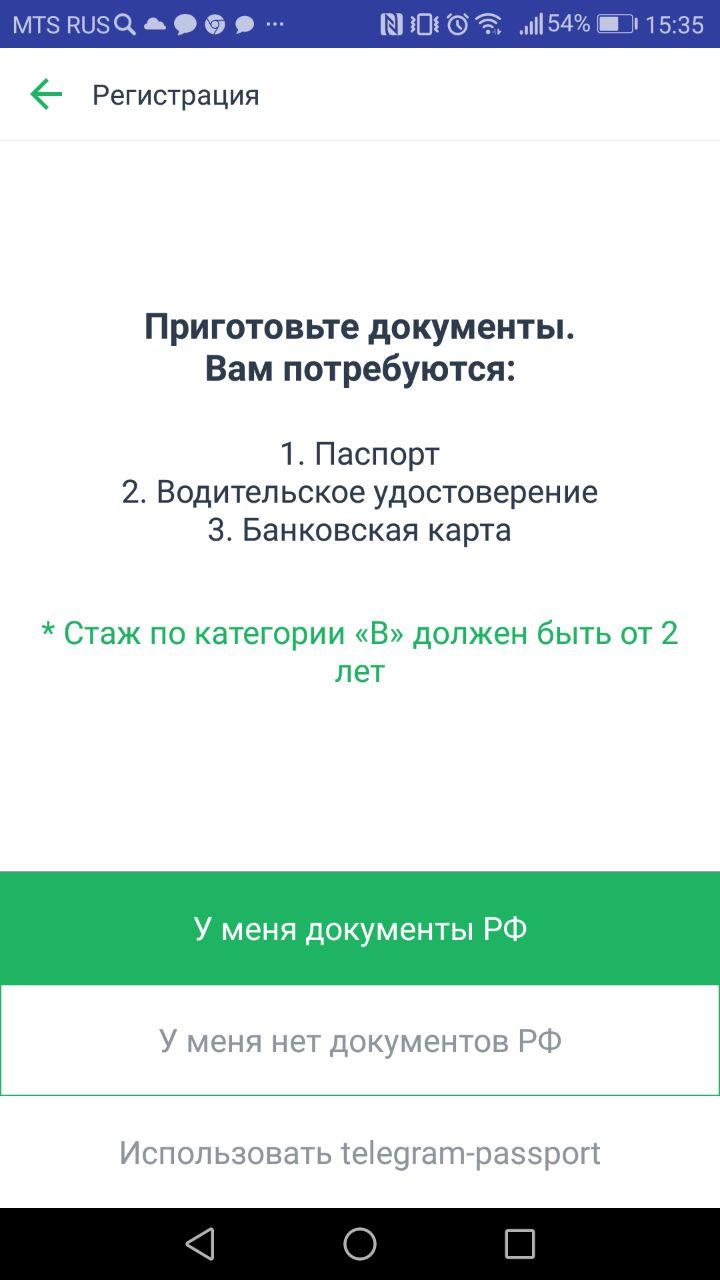Приложение YouDrive для Android