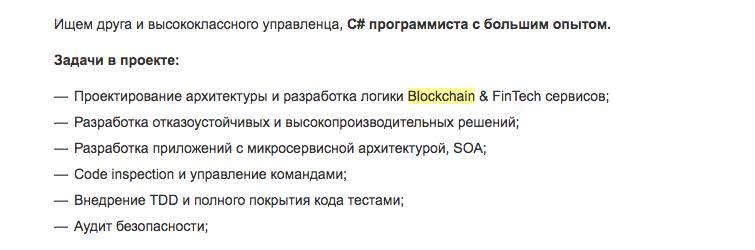 Вакансия на блокчейн-рынке