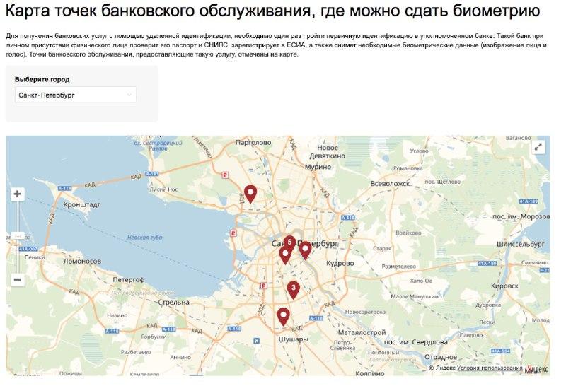 Карта точек банковского обслуживания, где жители Санкт-Петербурга могут сдать биометрию