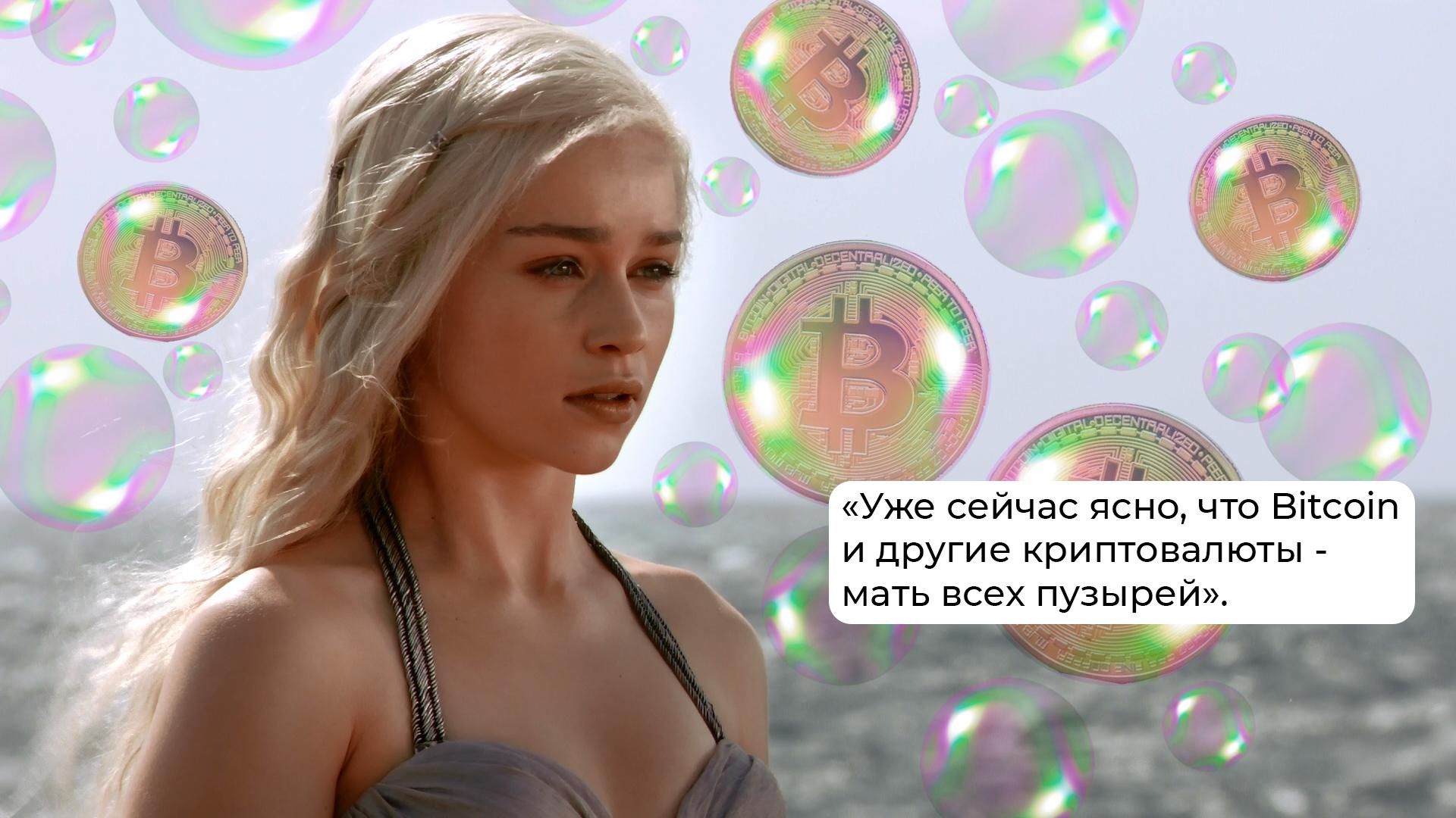 Рубини: криптовалюты - мать скама