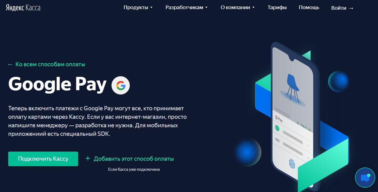 """Оплата на """"Яндекс.Кассе"""" через Google Pay"""