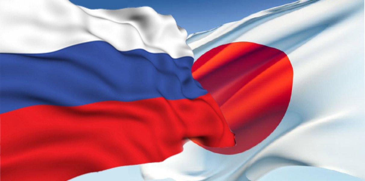 Сотрудничество России и Японии