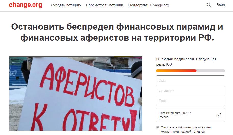 Страница петиции на сайте Change.org