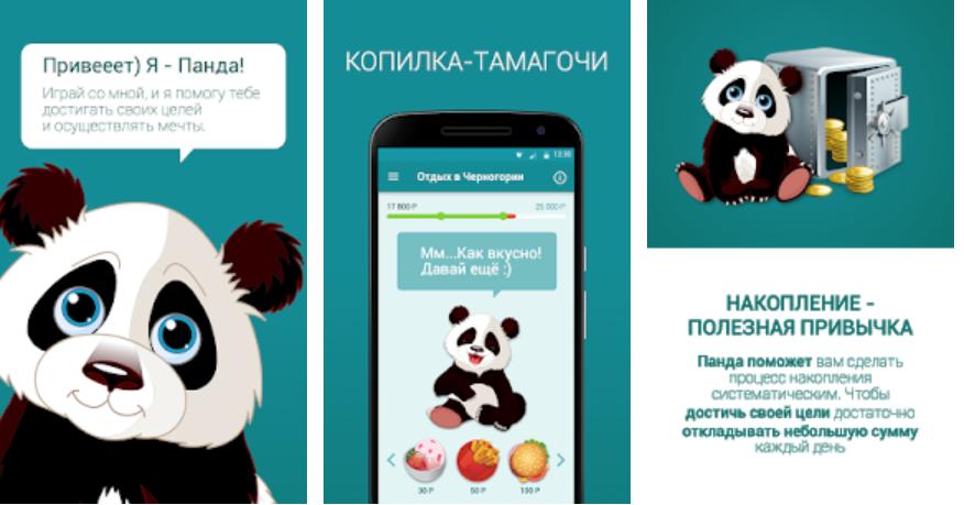 Приложение Panda Money