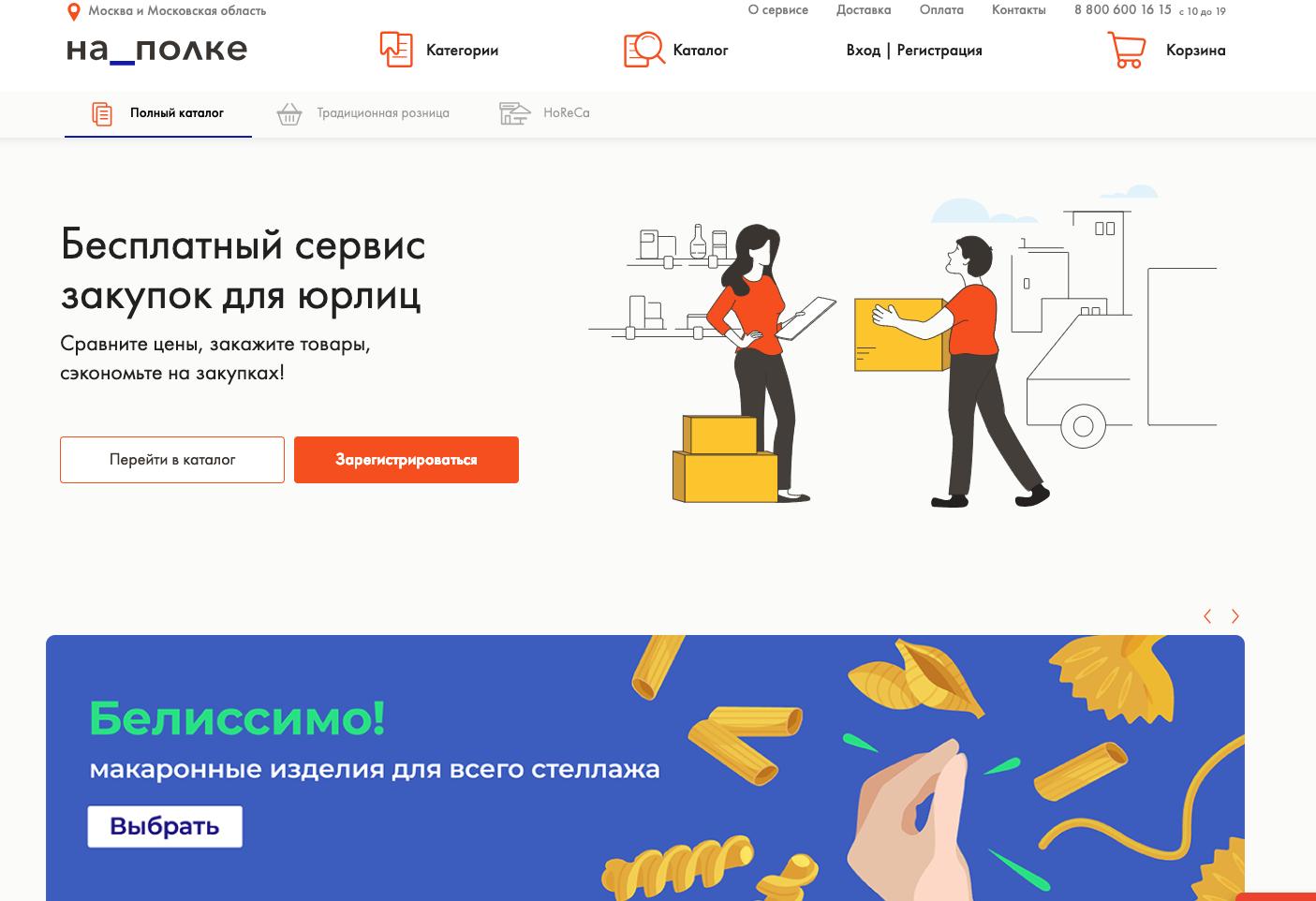 """Онлайн-платформа """"на_полке"""""""