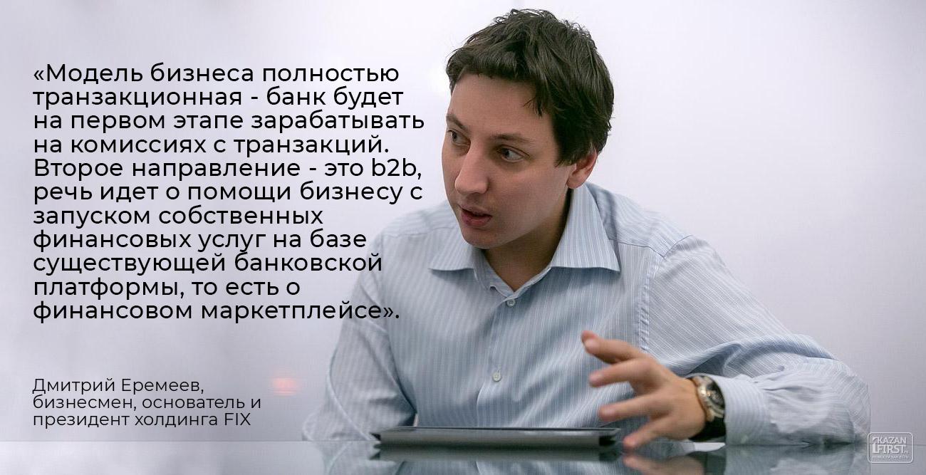Дмитрий Еремеев