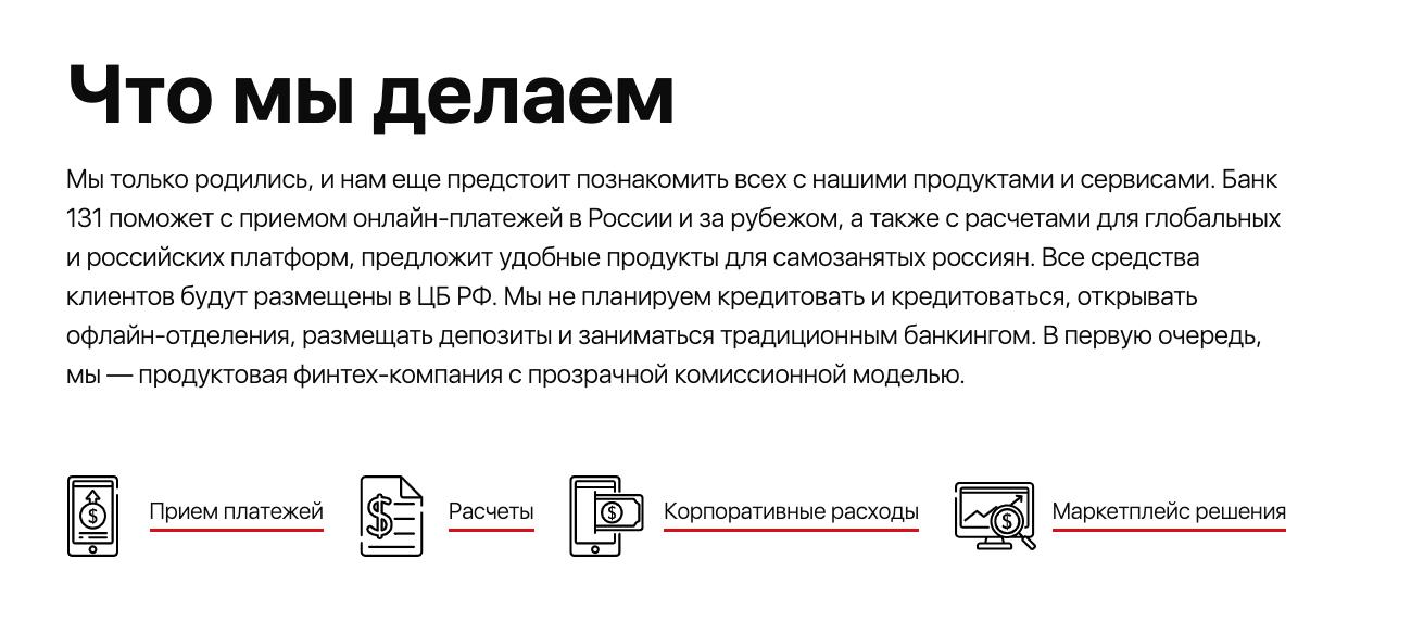 банк 131 Казань