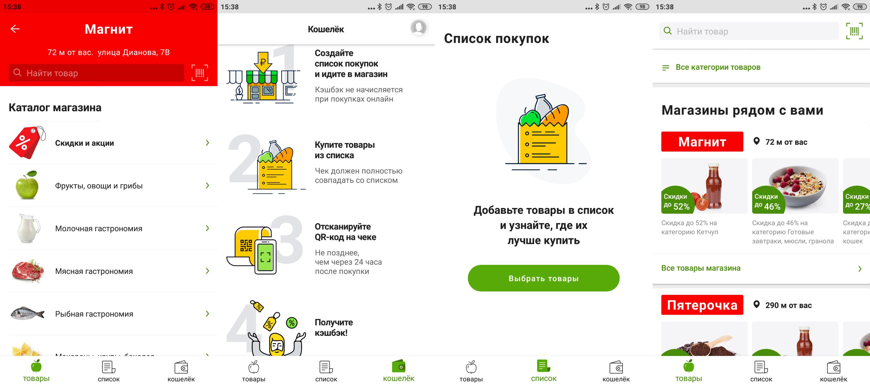 Пользователи приложения «Суперчек» от «Яндекс.Маркета» начали получать кэшбэк