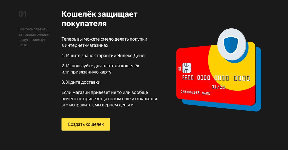 """Источник: """"Яндекс.Деньги"""""""