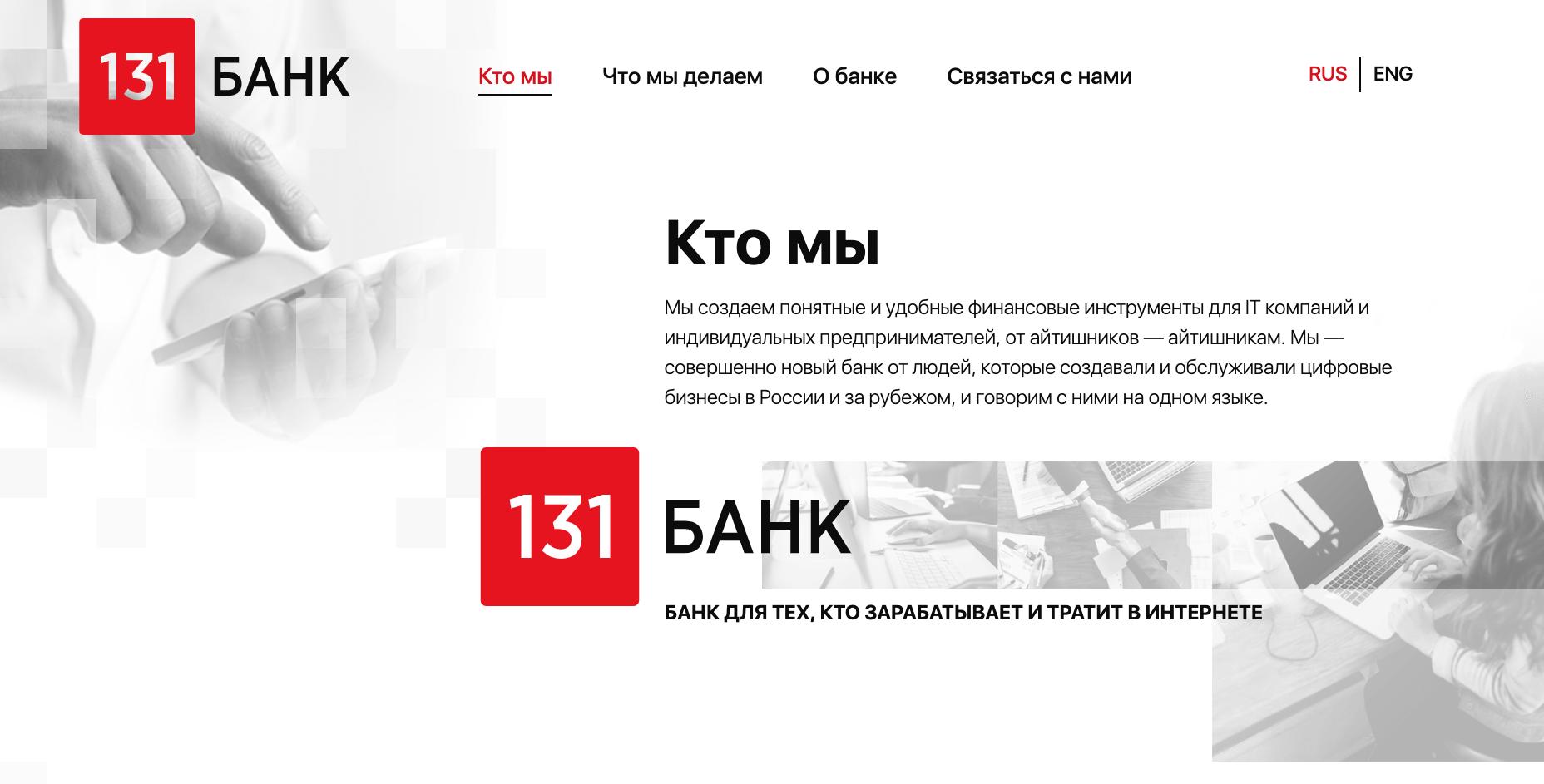 банк 131