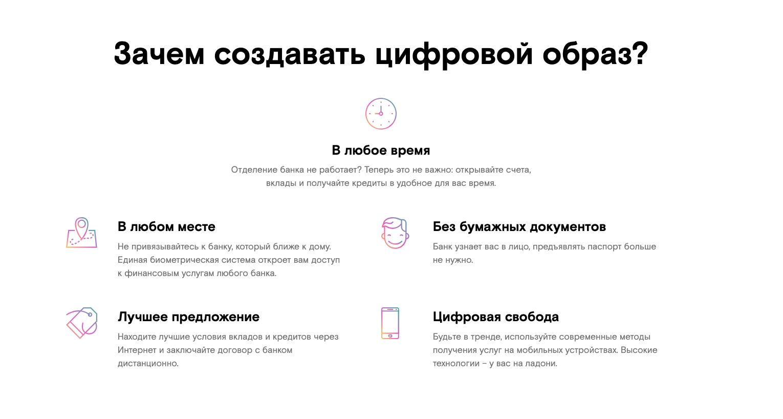 биометрия в РФ