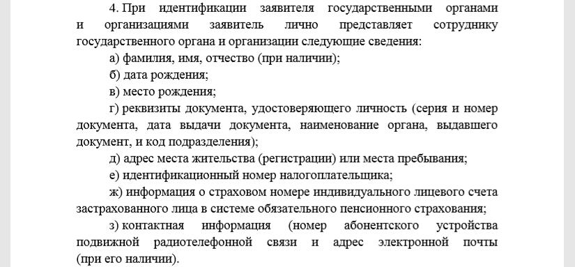 Выдержка из постановления о сборе биометрических данных.