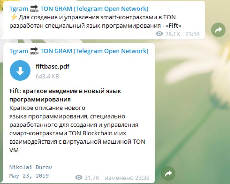 блокчейн-платорма Telegram Open Network