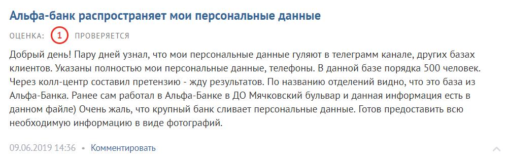 Данные почти 1 млн клиентов банков РФ попали в сеть