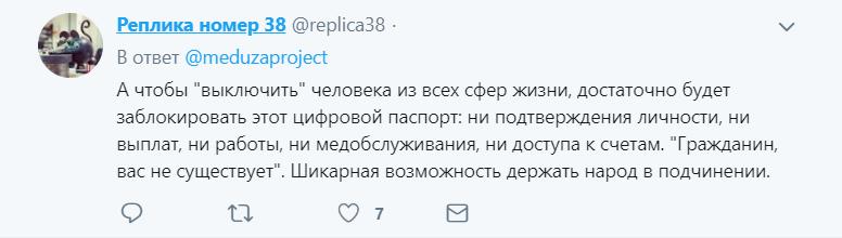 Правительство поддержало «оцифровку» россиян