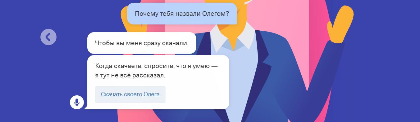 С клиентами Тинькофф начал говорить Олег