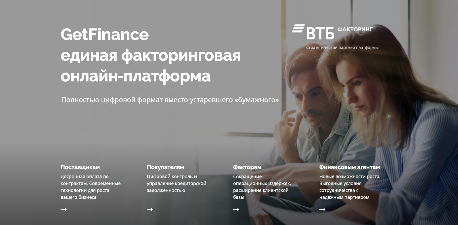 Финтех-платформа GetFinance