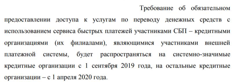 Систему быстрых платежей хотят запустить в странах Евразийского экономического союза