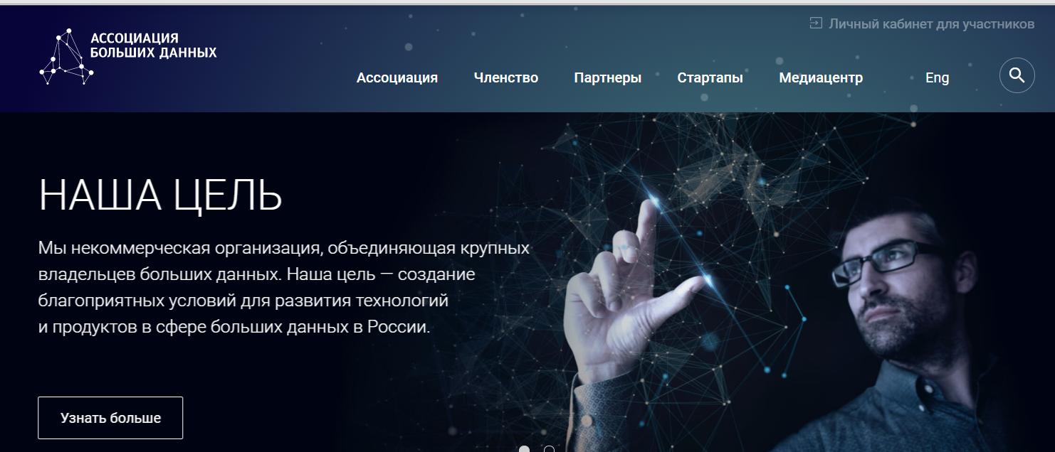 Big Data позволит некоммерческой организации РФ монетизировать данные пользователей