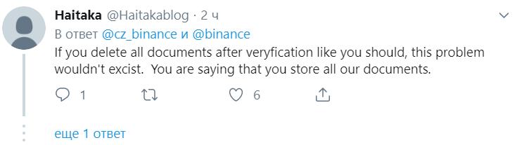 KYC-данные пользователей Binance могут быть украдены