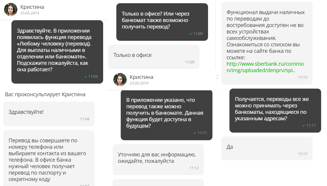 Сбербанк запустил переводы без карт и счетов по всей России