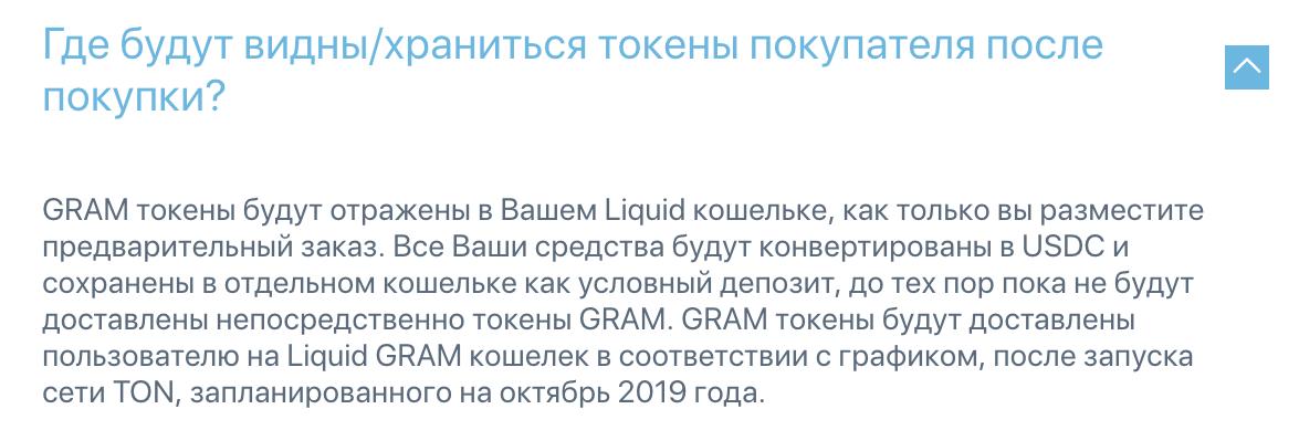 продажа криптовалюты Павла Дурова