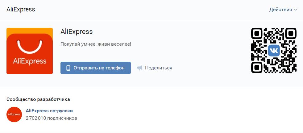 Пользователям «ВКонтакте» открыли доступ к прямым заказам товаров из Китая
