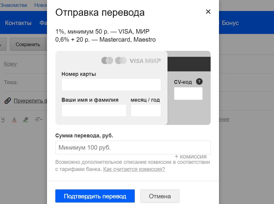 В Mail.ru появился виджет для оплаты счетов из писем