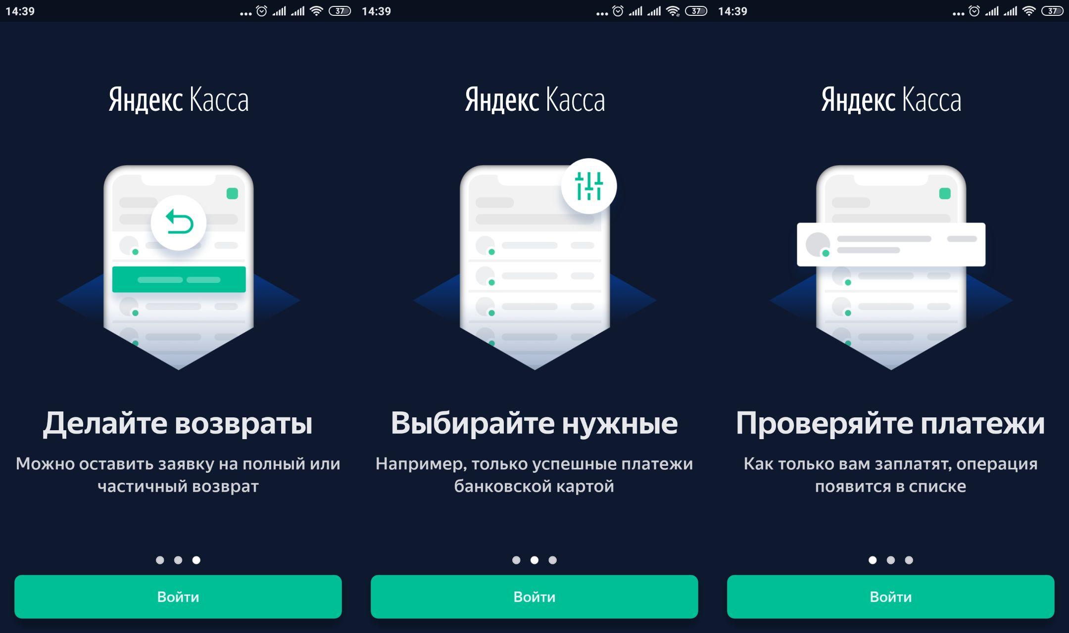 У «Яндекс.Кассы» появилось мобильное приложение