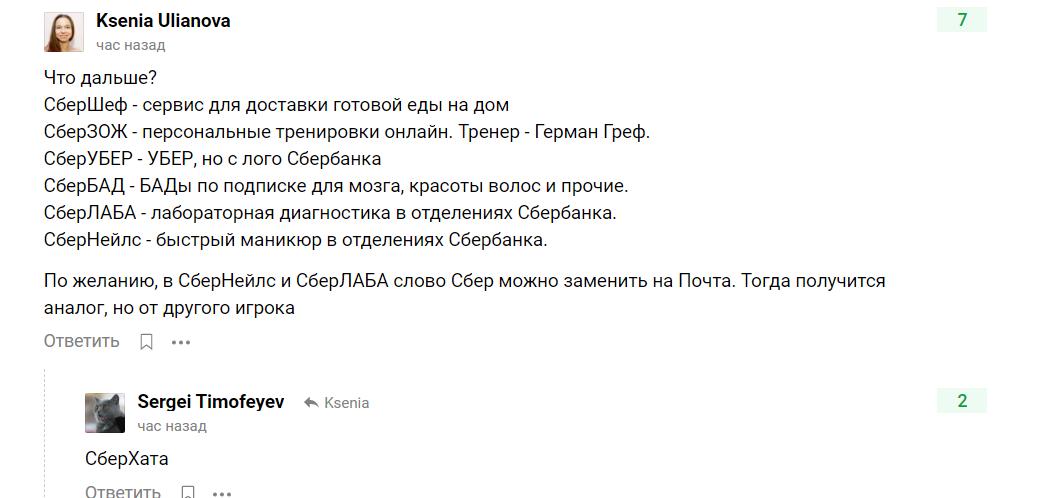 Крупнейший банк России будет доставлять продукты на дом