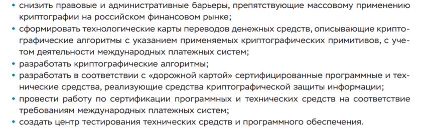 Центробанк РФ будет бороться с киберугрозами при помощи импортозамещения