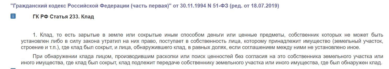 Добытую криптовалюту в России предлагают признать кладом