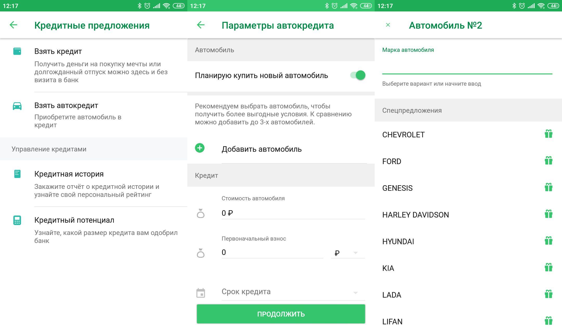 Крупнейший банк РФ займется продажей авто