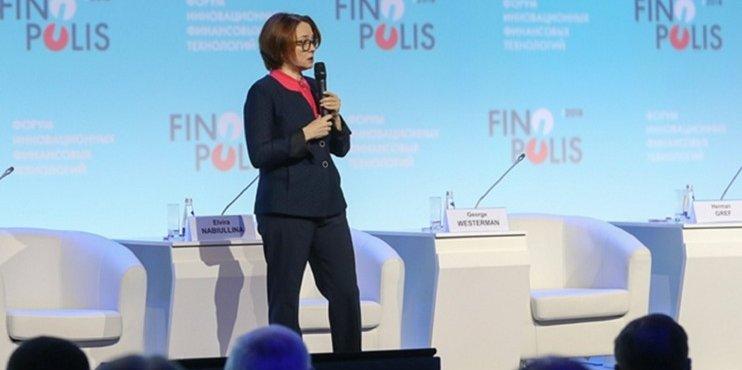 Эльвира Набиуллина: России не нужен крипто рубль
