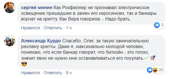 Олег Тиньков раскритиковал криптовалюты Facebook и Telegram