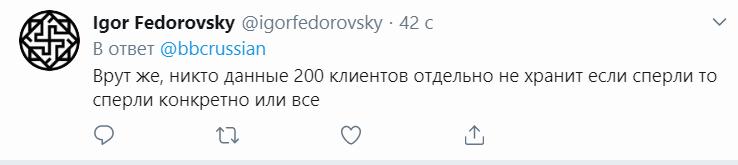 Данные клиентов крупнейшего банка РФ попали в сеть