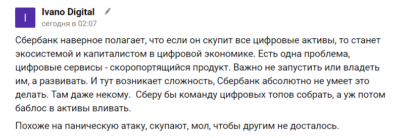 СМИ: Сбербанк намерен купить 20% голосующих акций своего партнера по СП - Mail.ru