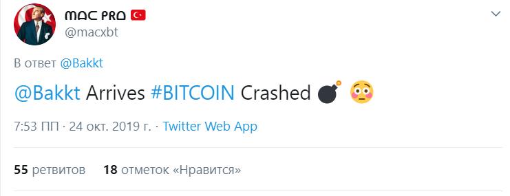 Bakkt запустит торги bitcoin-опционами через 45 дней