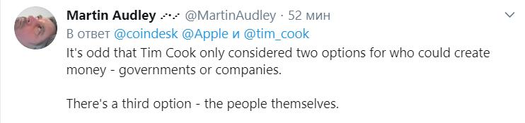 CEO Apple раскритиковал создание криптовалют частными компаниями