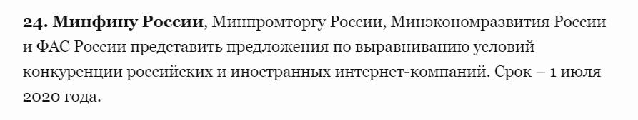 Цифровизация стала частью стратегии экономического роста России