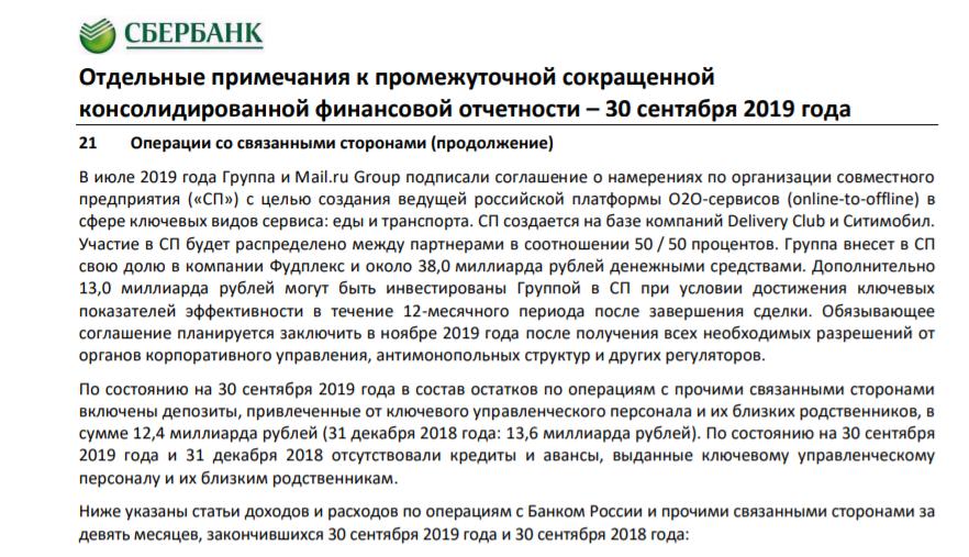 Сбербанк подпишет сделку по созданию СП с Mail.ru до конца ноября