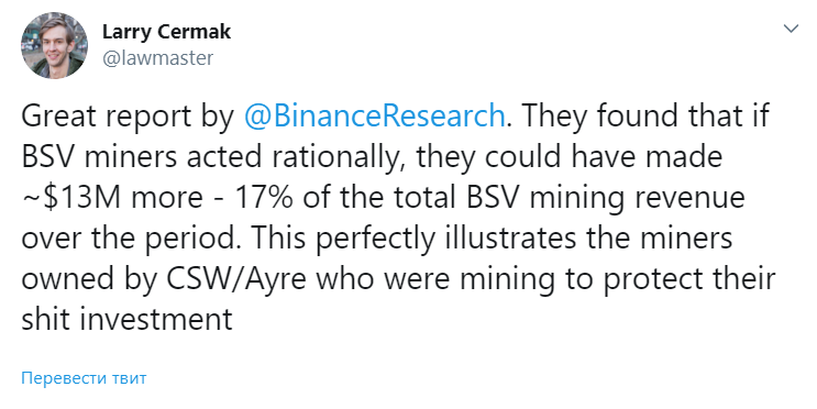 В сети Bitcoin SV зафиксирована необычная активность майнеров