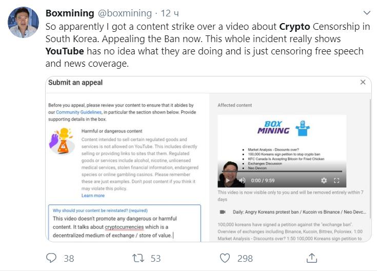 YouTube начал банить видео о криптовалютах