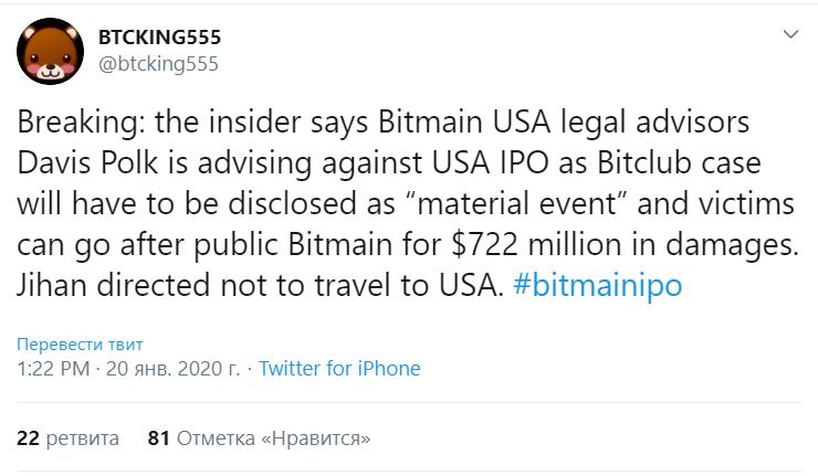 Почему Bitmain может лишиться IPO: обзор положения компании