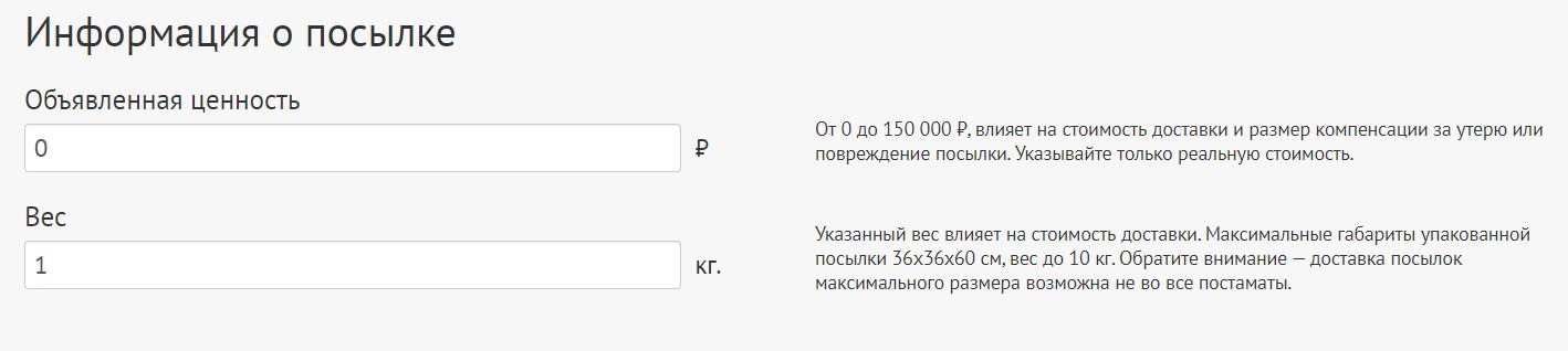 Сбербанк стал конкурентом «Почты России»